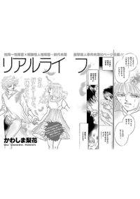 ブラック主婦 vol.2~リアルライフ~