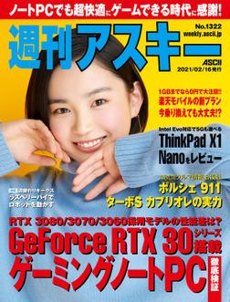 週刊アスキーNo.1322(2021年2月16日発行)-電子書籍