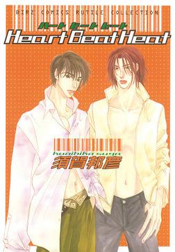 Heart Beat Heat-電子書籍