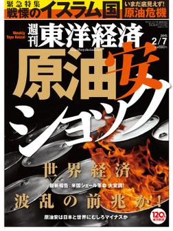 週刊東洋経済 2015年2月7日号-電子書籍