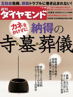 週刊ダイヤモンド 13年1月19日号-電子書籍