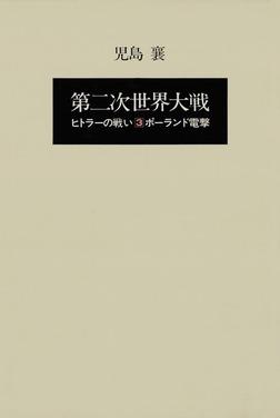 第二次世界大戦ヒトラーの戦い 第三巻 ポーランド電撃-電子書籍