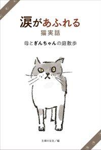 涙があふれる猫実話 母とぎんちゃんの庭散歩