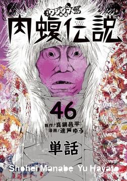 闇金ウシジマくん外伝 肉蝮伝説【単話】(46)-電子書籍