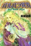 バルバラ異界(flowers コミックス)