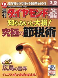 週刊ダイヤモンド 03年2月15日号