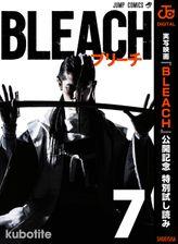 BLEACH モノクロ版【期間限定映画化記念特典付き無料ブック】7