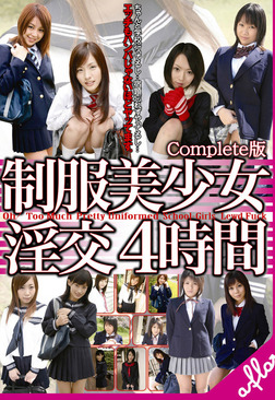 制服美少女 淫交 4時間 Complete版-電子書籍