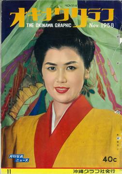 オキナワグラフ 1958年11月号 戦後沖縄の歴史とともに歩み続ける写真誌-電子書籍