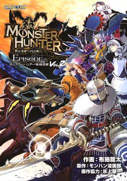 モンスターハンター EPISODE~Vol.2-電子書籍