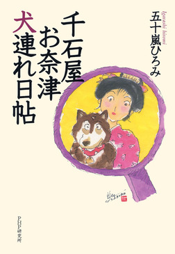 千石屋お奈津犬連れ日帖-電子書籍
