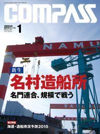 海事総合誌COMPASS2015年1月号 新生 名村造船所 名門連合、規模で戦う