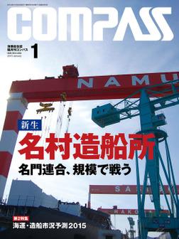 海事総合誌COMPASS2015年1月号 新生 名村造船所 名門連合、規模で戦う-電子書籍