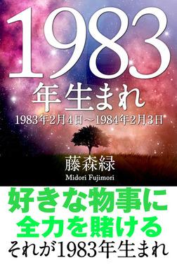 1983年(2月4日~1984年2月3日)生まれの人の運勢-電子書籍