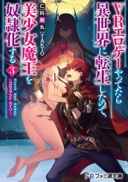 VRエロゲーやってたら異世界に転生したので、美少女魔王を奴隷化する3 ~クロスアウト・セイバー~-電子書籍