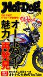 Hot-Dog PRESS (ホットドッグプレス) no.304 オートバイの魅力、再発見