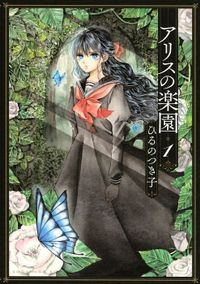 アリスの楽園(1)