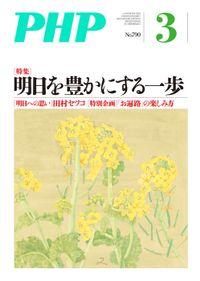 月刊誌PHP 2014年3月号