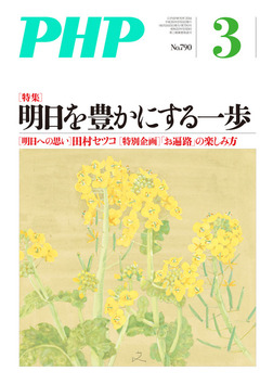 月刊誌PHP 2014年3月号-電子書籍