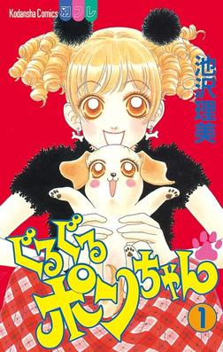 ぐるぐるポンちゃん(1)-電子書籍