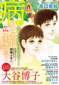 JOURすてきな主婦たち 2020年8月増刊号 『病とともに生きる…』-電子書籍