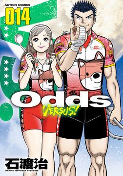 Odds VS! / 14-電子書籍