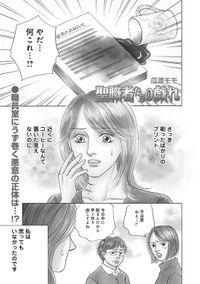 女の黒い仕返し vol.2~聖職者たちの戯れ~