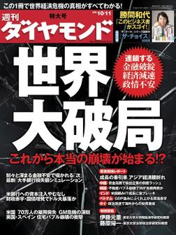 週刊ダイヤモンド 08年10月11日号-電子書籍