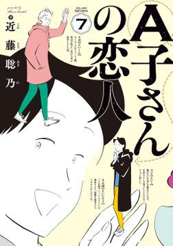 A子さんの恋人 7巻-電子書籍