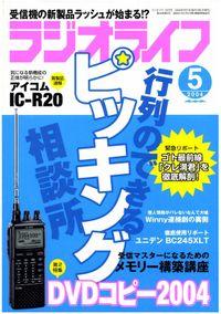 ラジオライフ2004年5月号