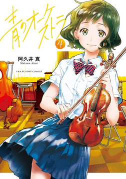 青のオーケストラ(4)-電子書籍