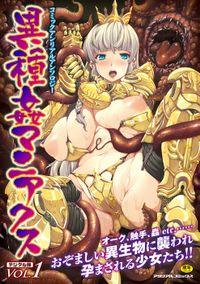 コミックアンリアルアンソロジー 異種姦マニアクスデジタル版Vol.1