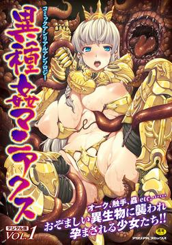 コミックアンリアルアンソロジー 異種姦マニアクスデジタル版Vol.1-電子書籍