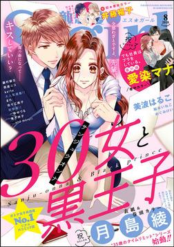 無敵恋愛S*girl 2018年 08月号-電子書籍