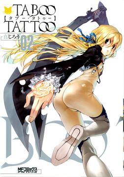 タブー・タトゥー TABOO TATTOO 02-電子書籍