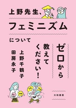 上野先生、フェミニズムについてゼロから教えてください!-電子書籍
