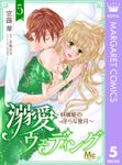 溺愛ウェディング ~林檎姫の淫らな蜜月~ 5