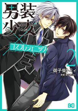 男装少女×コスプレジェニック 2-電子書籍