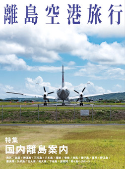 離島空港旅行-電子書籍