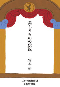 美しきものの伝説-電子書籍