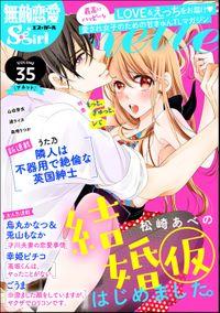 無敵恋愛S*girl Anetteもっと、ぎゅっと、シて Vol.35