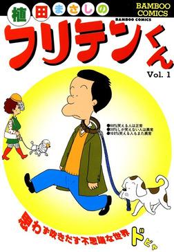 フリテンくん(1)-電子書籍