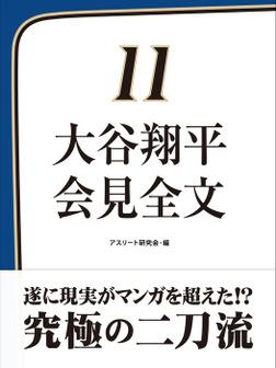 大谷翔平 会見全文-電子書籍