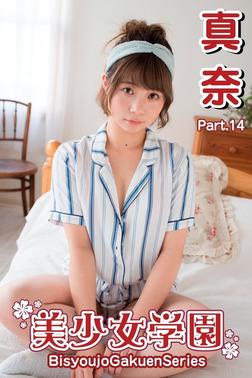 美少女学園 真奈 Part.14-電子書籍