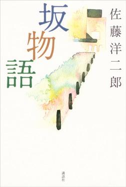 坂物語-電子書籍
