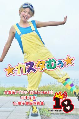 【古着系アイドル18(Ichi-Hachi)】カスタむぅ☆~村中友香 1st電子書籍写真集~-電子書籍