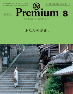 &Premium(アンド プレミアム) 2018年8月号 [ふだんの京都。]-電子書籍