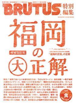BRUTUS特別編集 福岡の大正解-電子書籍