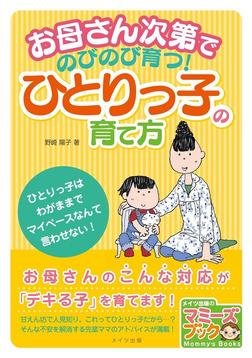 お母さん次第でのびのび育つ!ひとりっ子の育て方-電子書籍