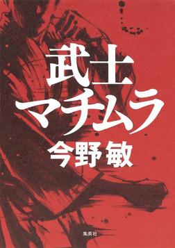 武士マチムラ(琉球空手シリーズ)-電子書籍